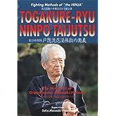 戸隠流忍法体術の奥義 [DVD]