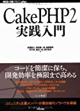 Image of CakePHP2 実践入門 (WEB+DB PRESS plus)