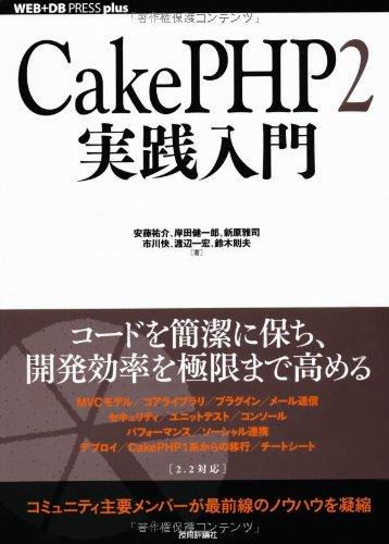 CakePHP2 実践入門