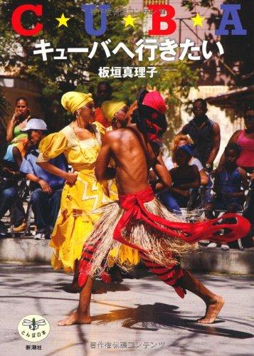 キューバへ行きたい (とんぼの本)