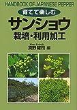 サンショウ 栽培・利用加工 (育てて楽しむ)