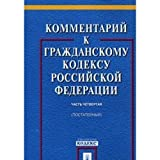 img - for Commentary to Civil Code Russian Federation Part Four itemized Kommentariy k Grazhdanskomu Kodexu Rossiyskoy Federatsii Chast chetvertaya postateynyy book / textbook / text book