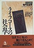 岩波講座 現代社会学〈9〉ライフコースの社会学