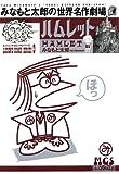 【みなもと太郎の世界名作劇場】 ハムレット 1 グループ・ゼロ