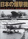写真集 日本の爆撃機