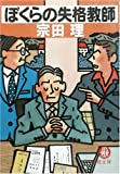 ぼくらの失格教師 (徳間文庫)