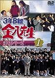 3年B組金八先生 第6シリーズ(1)