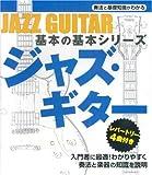 基本の基本シリーズ ジャズギター