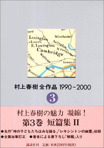 村上春樹全作品1990~2000