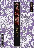 今昔物語集―本朝部〈上〉 (岩波文庫)