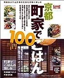 京都町屋でごはん100—情緒あふれる京都の町屋を気軽に楽しむごはん屋さん100軒と町屋堪能スポット