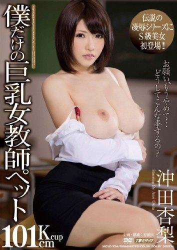 僕だけの巨乳女教師ペット 沖田杏梨 溜池ゴロー [DVD]