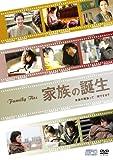 家族の誕生 【韓流Hit ! 】 [DVD]