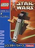 LEGO STAR WARS - 6964 MINI BOBA FETT'S SLAVE I - RARE JAPANESE IMPORT (KABAYA BOX)