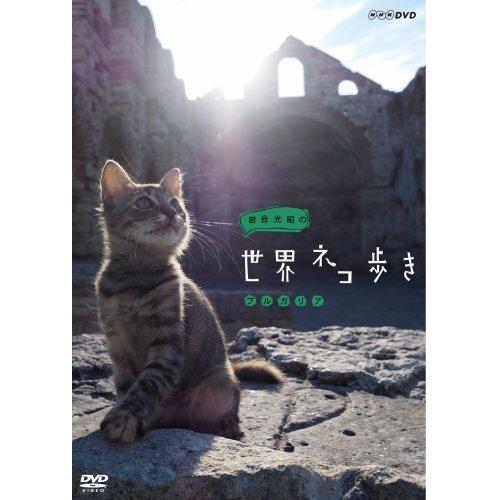 岩合光昭の世界ネコ歩き ブルガリア DVD【NHKスクエア限定商品】