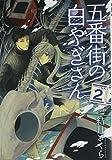 五番街の白やぎさん 2 (サンデーGXコミックス)
