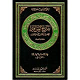 The Shrine's History of Al-hussain: v. 5: His Family and Partisans (Hussaini Encyclopedia)by Mohammad Sadiq Al...