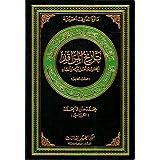 The Shrine's History of Al-hussain: v. 5: His Family and Partisans (Hussaini Encyclopedia)by Mohammad Sadiq Al...