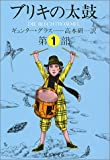 ブリキの太鼓 1 (集英社文庫 ク 2-2)