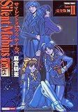 サイレントメビウス完全版 14―Silent Mobius Tales2 (トクマコミックス)