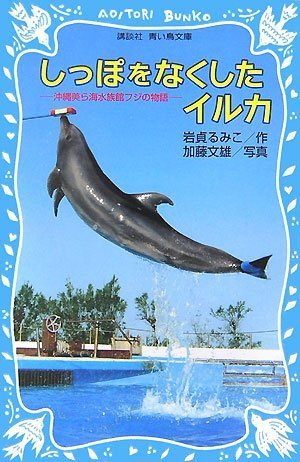 しっぽをなくしたイルカ -沖縄美ら海水族館フジの物語-