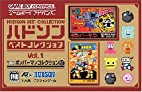 ハドソンベストコレクション VOL.1 ボンバーマンコレクション(ボンバーマン・ボンバーマンII 収録)