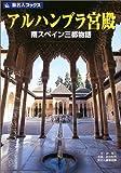 アルハンブラ宮殿—南スペイン三都物語 (旅名人ブックス)(谷 克二/武田 和秀)