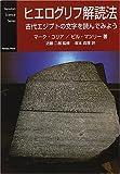 ヒエログリフ解読法—古代エジプトの文字を読んでみよう (Newton Science Series)