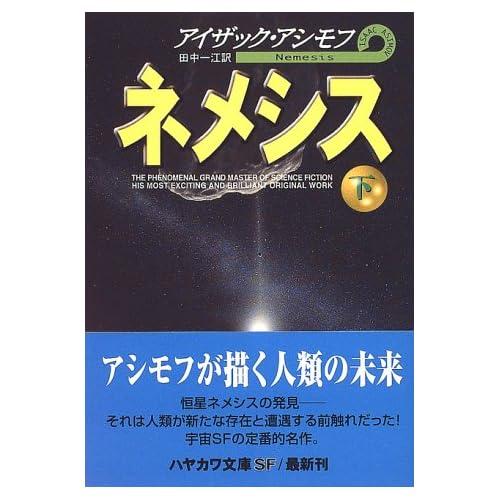 ネメシス〈下〉 (ハヤカワ文庫SF)