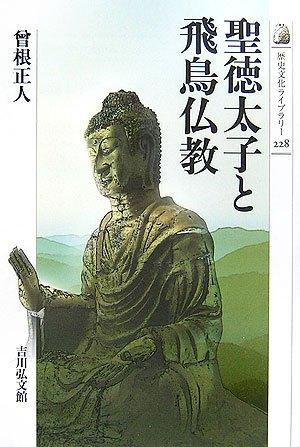 聖徳太子と飛鳥仏教