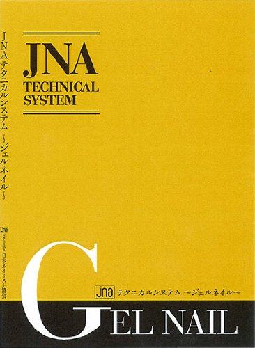 JNAテクニカルシステム ~ジェルネイル~(テキスト)