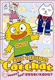 Cat Chat えいごでFRIENDS(2) 〜Happy? Sad? きもちをいえるかな?〜