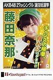AKB48公式生写真 27thシングル 選抜総選挙 真夏のSounds good !【藤田奈那】