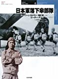 日本軍落下傘部隊 (オスプレイ・ミリタリー・シリーズ―世界の軍装と戦術)