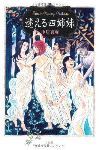 迷える四姉妹 = Four Stray Sisters