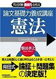 <司法試験機械的合格法>論文基礎力養成講座 憲法