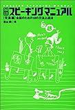 英語スピーキングマニュアル 文法編—会話のための10の文法上達法 (CD book)