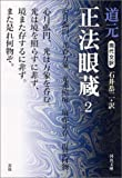 現代文訳 正法眼蔵 2 (河出文庫)