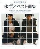 やさしく弾ける アコギで歌おう ゆず/ベスト曲集 [色付きコード譜] アルバム「1~ONE~」までのベスト曲を収載!!