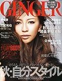 GINGER (ジンジャー) 2010年 11月号 [雑誌]