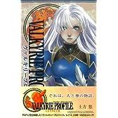 ヴァルキリープロファイル 2 (ガンガンコミックス)