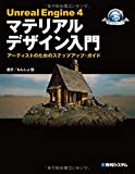 UnrealEngine4マテリアルデザイン入門 (GAME DEVELOPER BOOKS)