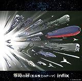 零時の扉♪INFIX
