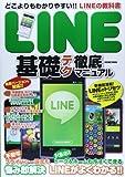 LINE基礎テク徹底マニュアル―どこよりもわかりやすい!!LINEの教科書 (COSMIC MOOK)