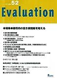 evaluation no.52