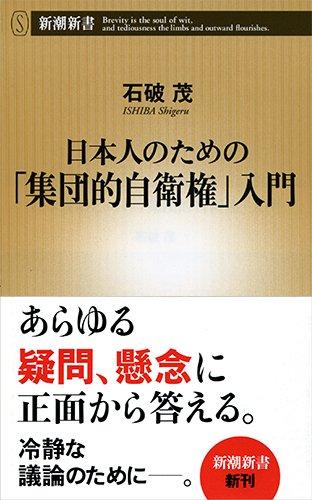 日本人のための「集団的自衛権」入門 (新潮新書 558) [新書]