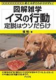 イヌの行動 定説はウソだらけ (図解雑学) (図解雑学)