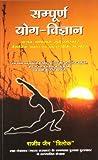 img - for Sampoorn Yog Vigyan book / textbook / text book