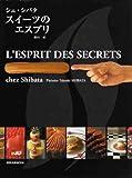 スイーツのエスプリ—シェ・シバタ (旭屋出版MOOK)