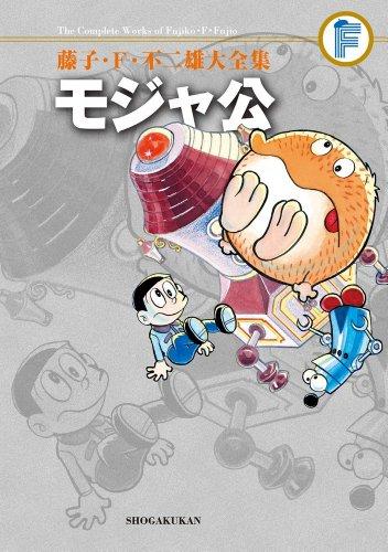 「これが児童漫画!?」と不安になるほどギリギリいっぱいダークなテーマを詰め込んだ奇怪なF作品『モジャ公』